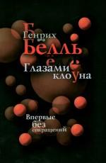 Генрих Бёлль «Глазами Клоуна»