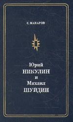 """""""Юрий Никулин и Михаил Шуйдин"""""""