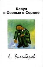 """Леонид Енгибаров """"Клоун с осенью в сердце"""""""