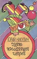 "Юрий Никулин ""Десять троллейбусов клоунов"""