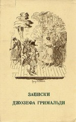 Записки Джозефа Гримальди