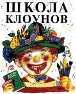 "Эдуард Успенский ""Школа клоунов"""