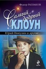 """Самый добрый клоун. Юрий Никулин и другие..."""