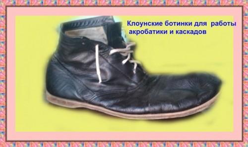 Акробатические клоунские ботинки