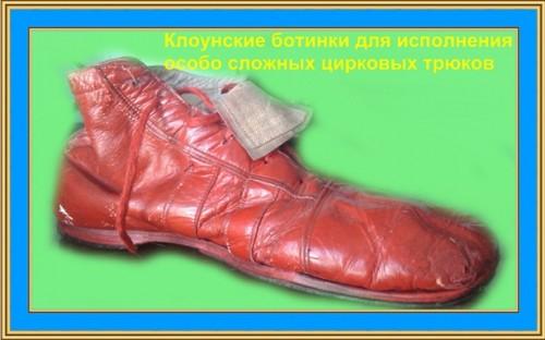 Клоунские ботинки для исполнения трюков
