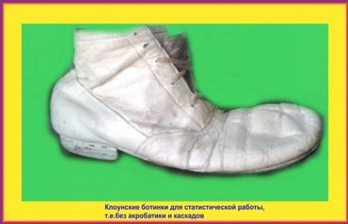 Клоунские ботинки для статической работы